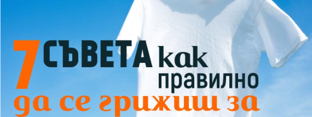 7 съвета как правилно да се грижиш за своите тениски