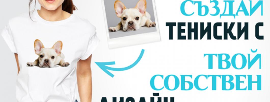 Създай дамска или мъжка тениска със собствен дизайн или снимка!