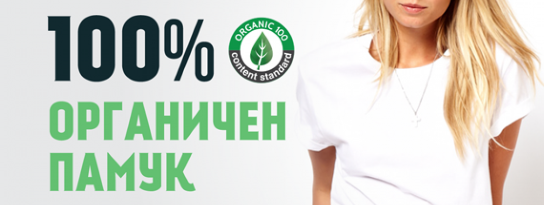 Нашите тениски от 100% органичен памук.
