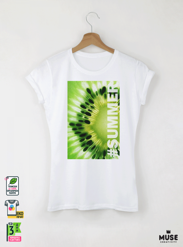 Summer Kiwi Дамска бяла тениска с дизайнерски принт
