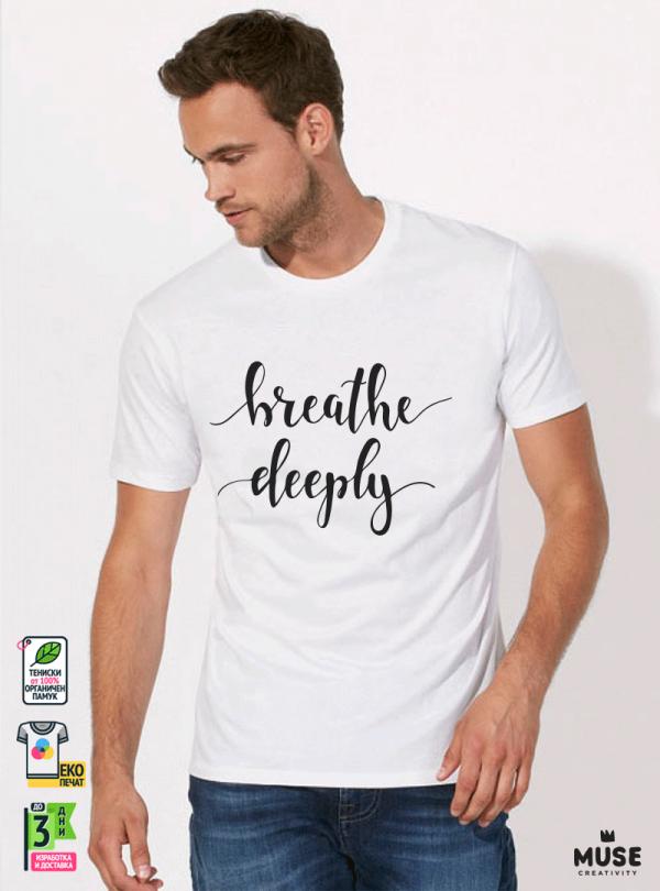 Breathe Мъжка бяла тениска с дизайнерски принт