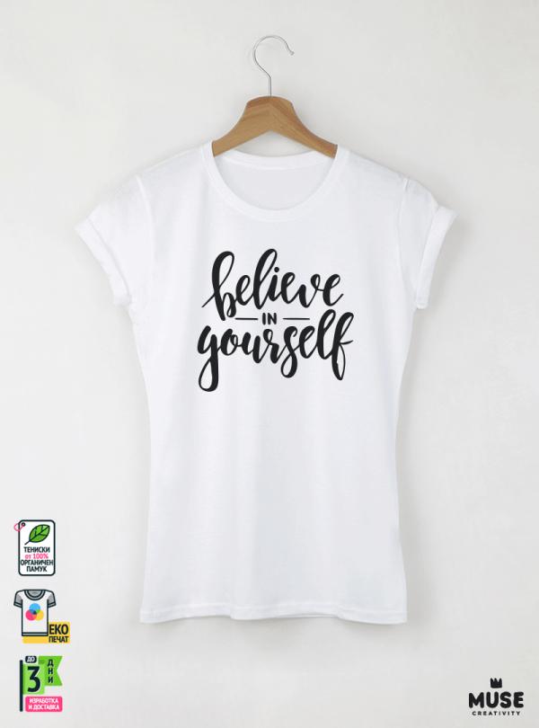 Yourself Дамска бяла тениска с дизайнерски принт