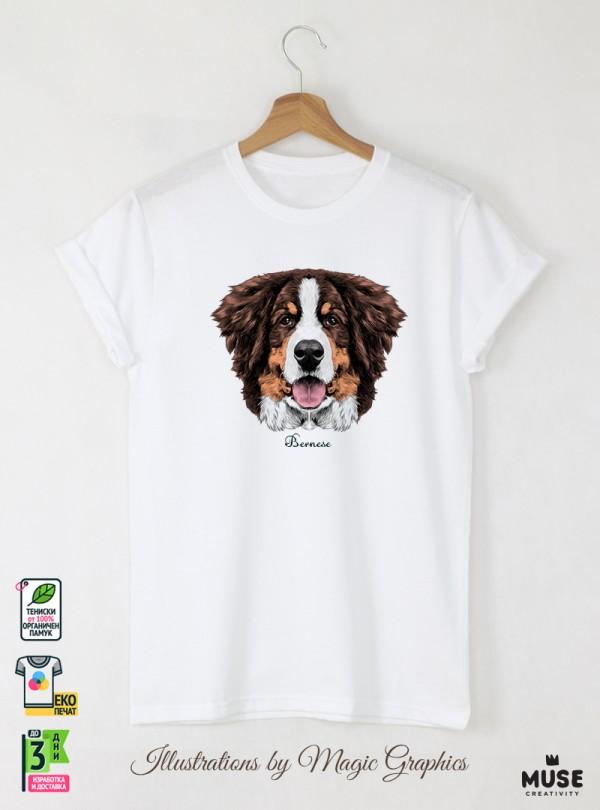 Bernese Dog Мъжка Бяла Тениска С Дизайнерски Принт