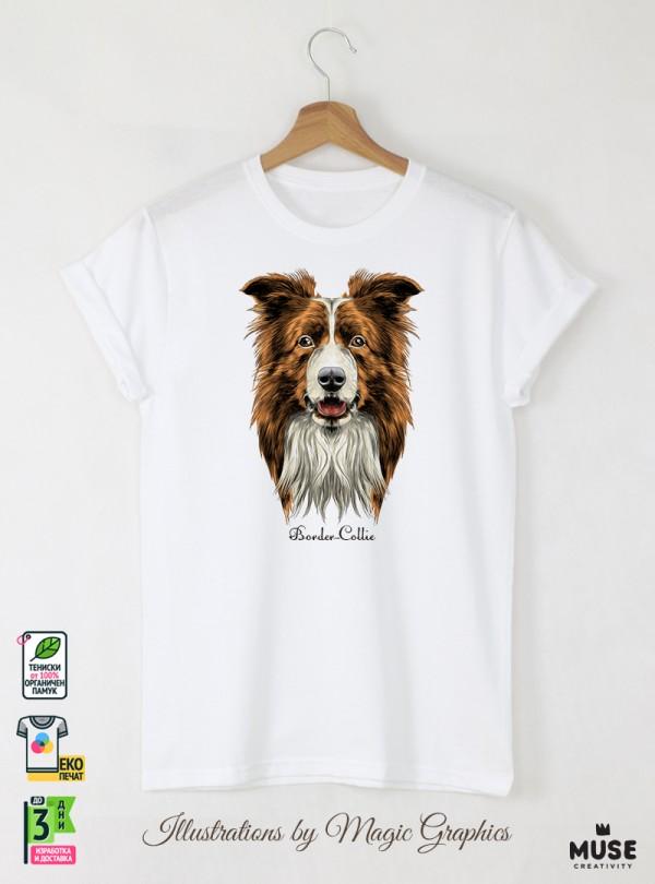 Border Collie Dog Мъжка Бяла Тениска С Дизайнерски Принт