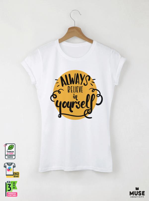 Always Believe In Yourself Дамска Бяла Тениска С Дизайнерски Принт